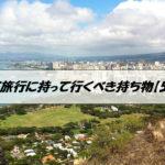 ハワイ旅行に持って行くべき持ち物【57選】