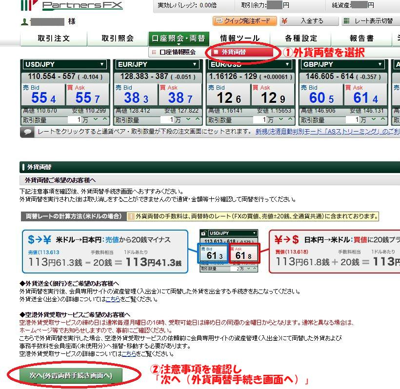 マネーパートナーズpartnersFX画面