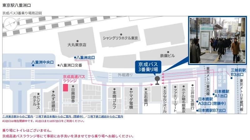 東京シャトル バス停