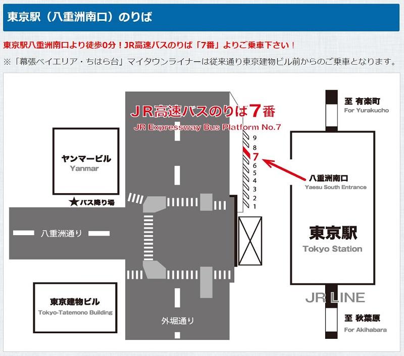 THEアクセス成田 バス停