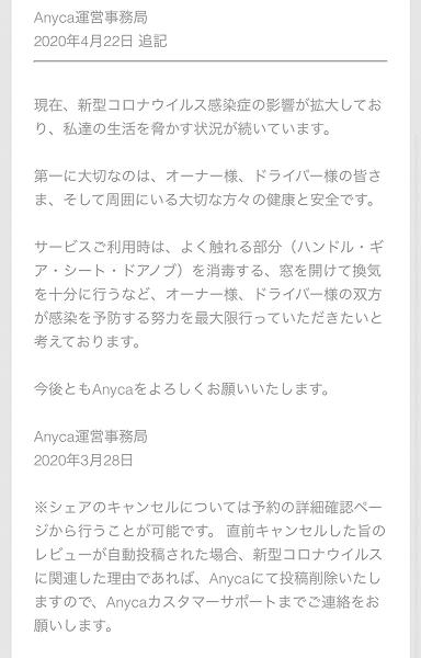 Anyca(エニカ)新型コロナウイルス対策