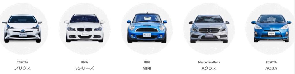 エニカオフィシャルシェアカーの車種