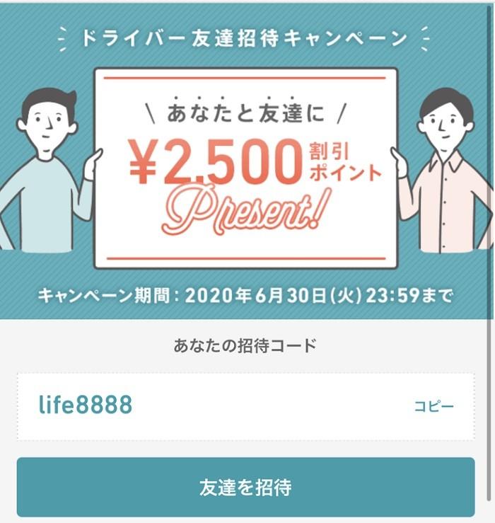 Anyca(エニカ)招待コード life8888