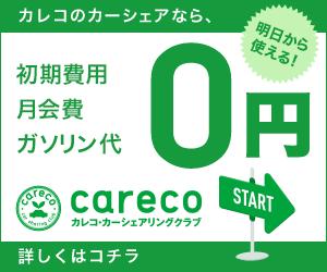 careco(カレコ・カーシェアリングクラブ)