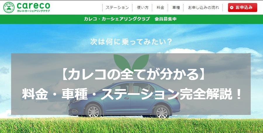 【カレコの全てが分かる】料金・車種・ステーション完全解説!