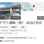 クロネコヤマトADSC支店